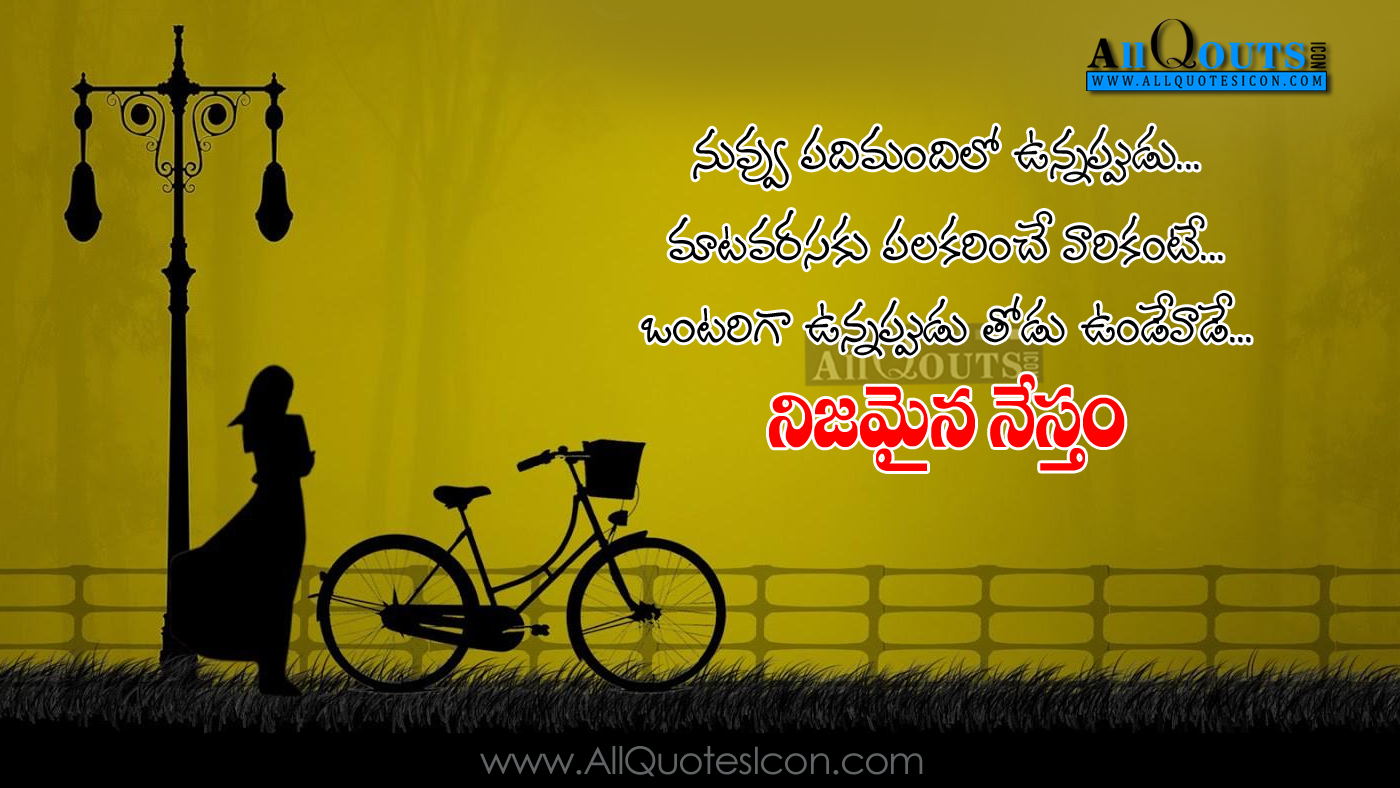 true friendship lines and quotes in telugu with images