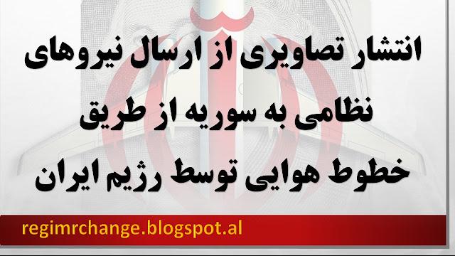 انتشار تصاویری از ارسال نیروهای نظامی به سوریه از طریق خطوط هوایی توسط رژیم ایران