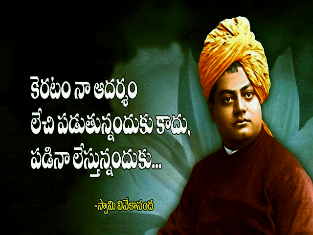 Quotes Vivekananda Custom Swami Vivekananda Quotes In Telugu  Omshantiworld  Bk Shivani