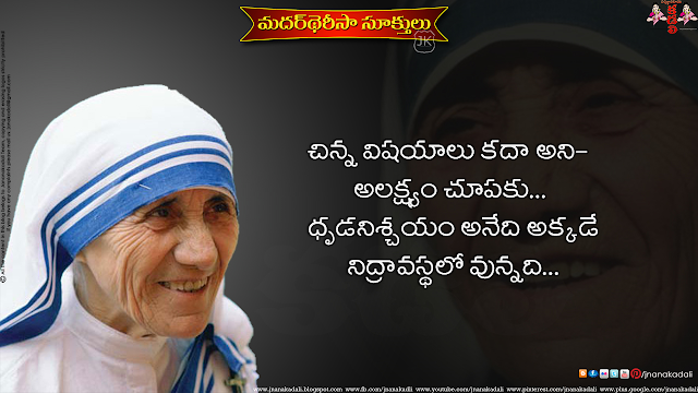 Mother Teresa Telugu Helping Quotes, Mother Teresa Telugu Thoughts, Mother Teresa Best Telugu Images, Helping Quotes in Telugu,Mother Teresa Quotes in telugu, Best Humanity Quotes in telugu, Best good morning quotes in telugu, Best good morning thoughts in telugu, Best good morning wishes in telugu with teresa quotes,Mother teresa Telugu inspirational quotes, Best thoughts of Mother teresa in telugu, Best Telugu mother teresa quotations, Golden words of Mother teresa in telugu