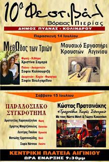 10ο Φεστιβάλ Βόρειας Πιερίας Δήμου Πύδνας Κολινδρού Παρασκευή 14 & Σάββατο 15 Ιουλίου 2017