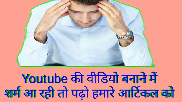 Youtube ki video banane ke liye camera ke saamne kaise bole