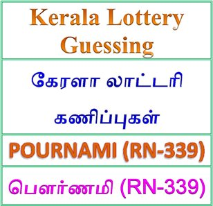 Kerala lottery guessing of Pournami RN-339, Pournami RN-339 lottery prediction, top winning numbers of Pournami RN-339, ABC winning numbers, ABC Pournami RN-339 13-05-2018 ABC winning numbers, Best four winning numbers, Pournami RN-339 six digit winning numbers, kerala lottery result Pournami RN-339, Pournami RN-339lottery result today, Pournami lottery RN-339, www.keralalotteries.info RN-339, live- Pournami -lottery-result-today, kerala-lottery-results, keralagovernment, result, kerala lottery gov.in, picture, image, images, pics, pictures kerala lottery, kl result, yesterday lottery results, lotteries results, keralalotteries, kerala lottery, keralalotteryresult, kerala lottery result, kerala lottery result live, kerala lottery today, kerala lottery result today, kerala lottery results today, today kerala lottery result Pournami lottery results, kerala lottery result today Pournami, Pournami lottery result, kerala lottery result Pournami today, kerala lottery Pournami today result, Pournami kerala lottery result, today Pournami lottery result, today kerala lottery result Pournami, kerala lottery results today Pournami, Pournami lottery today, today lottery result Pournami , Pournami lottery result today, kerala lottery result live, kerala lottery bumper result, kerala lottery result yesterday, kerala lottery result today, kerala online lottery results, kerala lottery draw, kerala lottery results, kerala state lottery today, kerala lottare, Pournami lottery today result, Pournami lottery results today, kerala lottery result, lottery today, kerala lottery today lottery draw result, kerala lottery online purchase Pournami lottery, kerala lottery Pournami online buy, buy kerala lottery online Pournami official