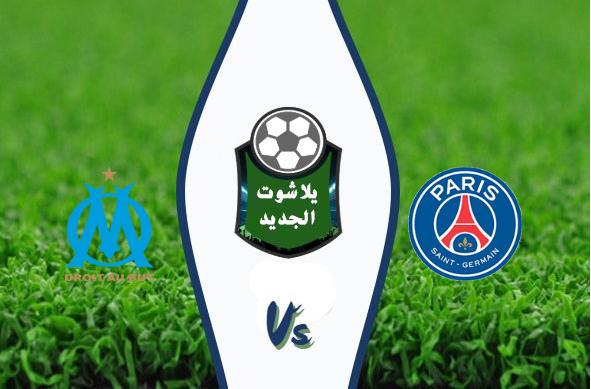 نتيجة مباراة باريس سان جيرمان ومارسيليا اليوم 27-10-2019 الدوري الفرنسي