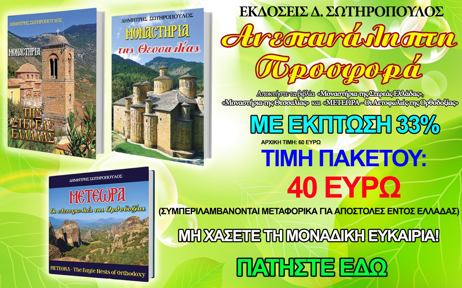 https://www.dimitrisotiropoulosbooks.com/collections/custom-collection/products/40