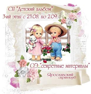 http://yar-sk.blogspot.ru/2016/08/sp-detskii-albom-3.html