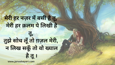 Love Shayari In Hindi Couple Images || New Shayari Whatsapp Status