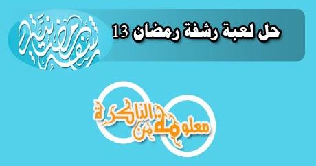 حل لعبة رشفة رمضان 13 معلومة من الذاكرة