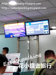 桃園機場香港航空