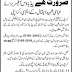 Abbassi Shaheed Hospital K.M.C Karachi Jobs