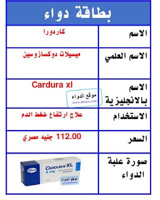 كاردورا اقراص Cardura لعلاج ارتفاع ضغط الدم