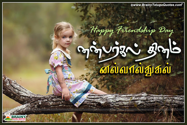 Cute Tamil Whatsapp Friendship Day Greetings And Quotes