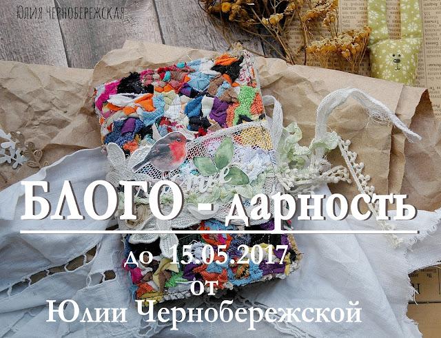 КОНФЕТКА БЛОГО-ДАРНОСТЬ до 15 мая