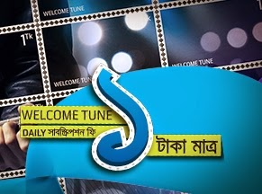Grameenpgone-Welcome-Tune-Daily-Subscription-1Tk