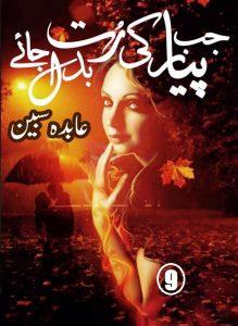Jab Pyar Ki Rut Badal Jaye Episode 9 By Abida Sabeen