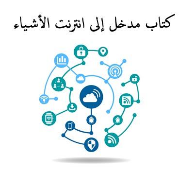 كتاب تعلم إنترنت الأشياء (مدخل إلى إنترنت الأشياء) -الجزء الأول والثاني