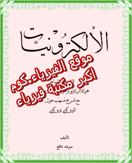 تحميل كتاب كتاب الالكترونيات PDF