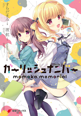 ガーリッシュ ナンバー momoka memorial zip online dl and discussion