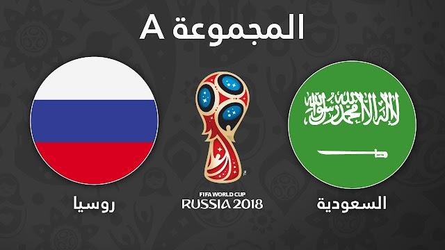 موعد مباراة السعودية وروسيا في كأس العالم روسيا 2018 والقنوات الناقلة لها