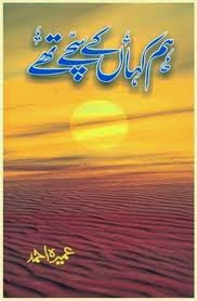 hum-kahan-k-sachay-thay-free-download