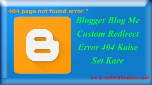 Blogger Blog Me Custom Redirect Error 404 Page Not Found Kaise Set Kare Shikhe Hindi Me Puri Jankari