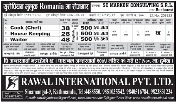 Jobs in Romania Europe for Nepali, Salary Rs 57,390