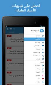 تحميل تطبيق نبض Nabd - اخبار العالم ، عاجل