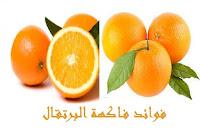 بحث حول فوائد البرتقال