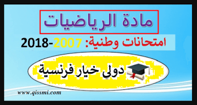 الامتحانات الوطنية رياضيات لنيل شهادة الباكالوريا العلوم الرياضية : خيار فرنسية