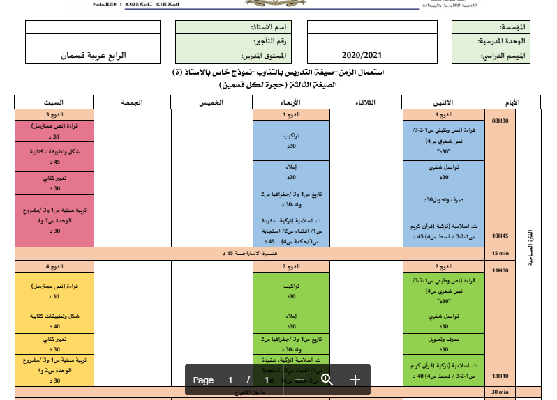 استعمال الزمن المستوى الرابع عربية قسمان نمط التناوب الصيغة 3-حجرة لكل قسم 2020/2021