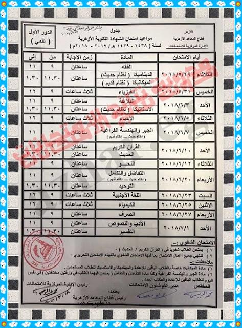 بعد التعديل : صور جدول امتحانات الشهادة الثانوية الأزهرية 2018 علمي، والأدبي، وشعبة العلوم الإسلامية