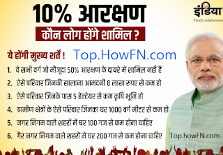 10 percent reservation for upper caste hindi details