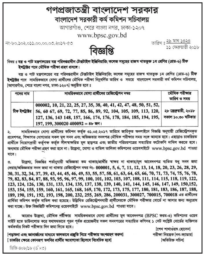 The Ministry of Textiles and Jute Textile Engineering 1st class Chief Instructor Viva Test Exam Date, Time And Seat Plan has been Published