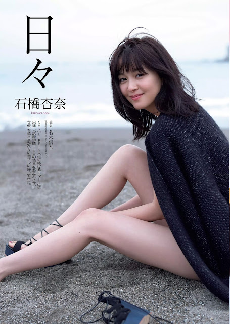 Ishibashi Anna 石橋杏奈 Weekly Playboy No 51 2016