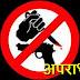 सोजत (पाली)रंजिश के चलते धारदार हथियारों से हमला, एक की मौत पांच घायल