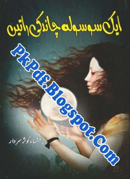 Eik So Sola Chand Ki Ratain Episode 14 Novel By Ushna Kousar Sardar Pdf Free Download
