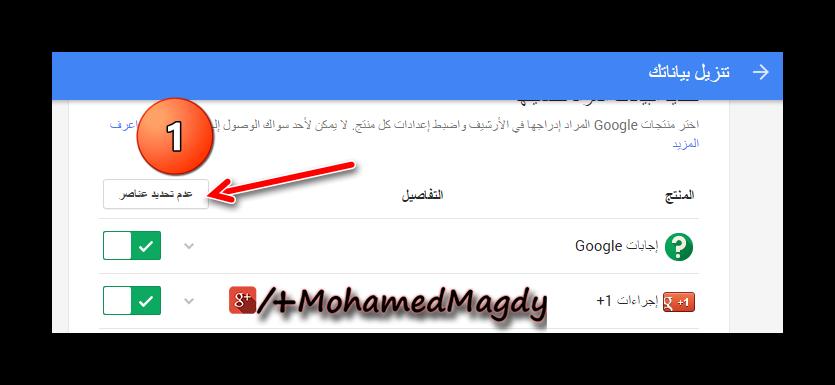 Google طريقة تحميل كل صورك الخاصة بك علي جوجل بلس دفعة واحدة الشرح الصور