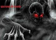 bhoot ki kahani chhalava ne darayaa