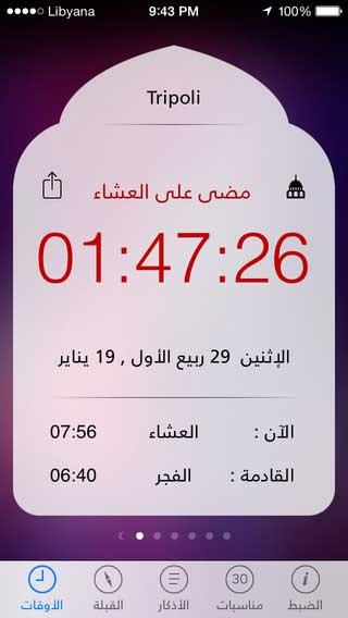 تطبيق مؤذني iphone ايفون  اندرويد رمضان الاذان وقت صلاة الظهر مواقيت الصلاة بالمغرب اخبار التطبيقات