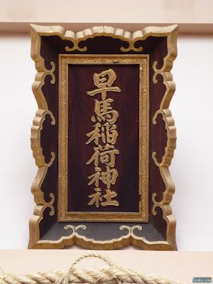早馬稲荷神社の扁額