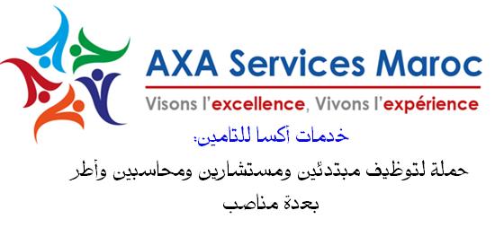 خدمات أكسا للتأمين: حملة لتوظيف مبتدئين ومستشارين ومحاسبين وأطر بعدة مناصب