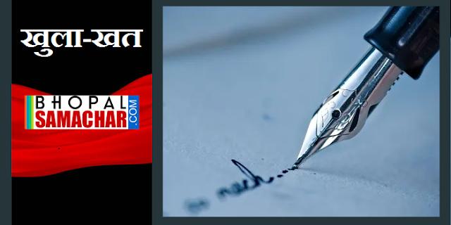 शिक्षक भर्ती में सवर्ण आरक्षण क्यों नहीं दे रही कमलनाथ सरकार | Khula Khat by vivek pathak