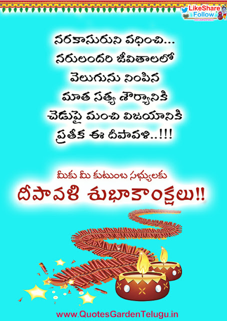 Diwali greetings wishes in telugu