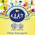 Καλοκαιρινή γιορτή στα Κέντρα Δημιουργικής Απασχόλησης Παιδιών (Κ.Δ.Α.Π.) του Δήμου Λαμιέων