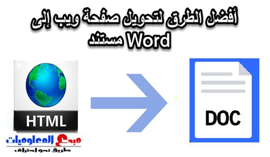 أفضل الطرق لتحويل صفحة ويب إلى مستند Word