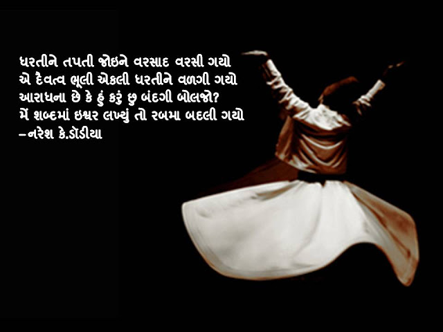 धरतीने तपती जोइने वरसाद वरसी गयो Gujarati Muktak By Naresh K. Dodia