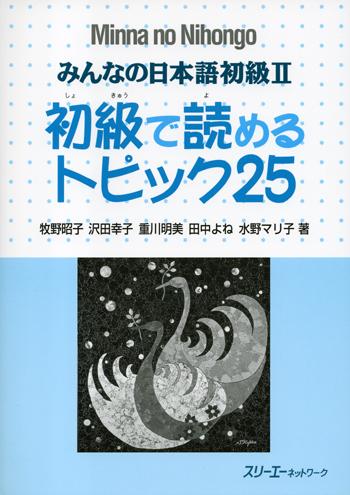 Nihongo notes 2 grammatical pdf minna no