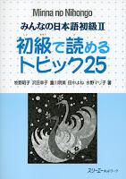 Minna no Nihongo II - Shokyuu de Yomeru Topic 25 | みんなの日本語 II 初級で読める トピック25
