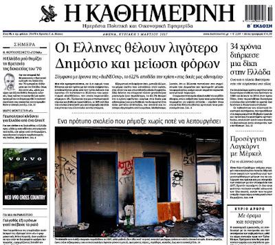 http://www.kathimerini.gr/899049/gallery/epikairothta/ellada/h-lehlasia-toy-sxoleioy-poy-den-leitoyrghse-pote