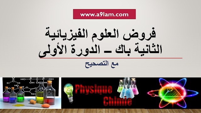 فروض  الدورة الأولى العلوم الفيزيائية الثانية بكالوريا مع التصحيح